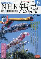 NHK Tanka 09173-05 2021