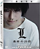 L Change The World (DVD) (3-Disc Deluxe Edition) (Taiwan Version)