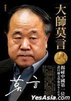 Da Shi Mo Yan