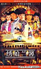 Xiu Niang Lan Xin (VCD) (End) (China Version)