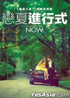 The Spectacular Now (2013) (DVD) (Taiwan Version)