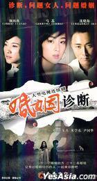 Hun Yin Zhen Duan (H-DVD) (End) (China Version)