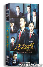 People's Prosecutor (2016) (DVD) (Ep. 1-33) (End) (China Version)