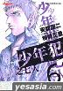 少年犯之七人 (Vol.6)