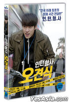 Intern Detective (DVD) (Korea Version)