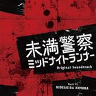 TV Drama Miman Keisatsu: Midnight Runner  Original Soundtrack (Japan Version)