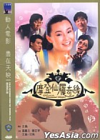 Girl With The Diamond Slipper (Hong Kong Version)