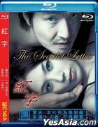 The Scarlet Letter (Blu-ray) (English Subtitled) (Taiwan Version)