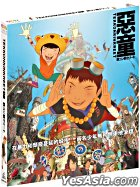 Tekkon Kinkreet (VCD) (Hong Kong Version)