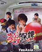 Sweet Sweet Bodyguard (DVD) (Ep. 42-82) (End) (English Subtitled) (Malaysia Version)