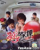 剩女保镖 (DVD) (42-82集) (完) (马来西亚版)