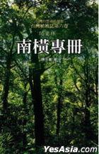 Tai Wan Zhi Bei Zhi Liu : Kuo Xie Lin( Yi) Nan Heng Zhuan Ce