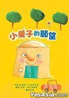 Wo De Shi Jie- Mei Gan Jiao Yu06- Xiao Fang Zi De Yuan Wang