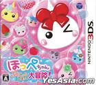 Hoppe Chan Punittoshibotte Daibouken (3DS) (日本版)