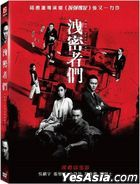 The Leakers (2017) (DVD) (Taiwan Version)