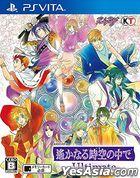 Harukanaru Toki no Naka de Ultimate (Normal Edition) (Japan Version)