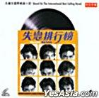 High Fidelity (VCD) (Hong Kong Version)