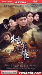 Only Hero (2013) (H-DVD) (Ep.1-34) (End) (China Version)
