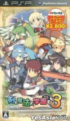 剣と魔法と学園モノ。3 (廉価版) (日本版)