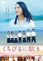 再會吧,青春小鳥! (DVD) (普通版)(日本版)