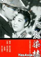 Aizen Katsura (DVD) (Taiwan Version)