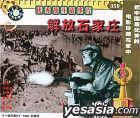 Dian Ying Bao Ku Xi Lie Jie Fang Shi Jia Zhuang (VCD) (China Version)
