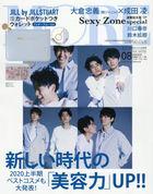 Shueisha Original 04541-08 2020