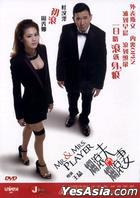 Mr. & Mrs. Player (2013) (DVD) (Hong Kong Version)