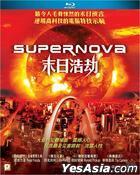 Supernova (2005) (Blu-ray) (Hong Kong Version)