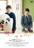 Muchu sa, Kimi ni. (DVD) (Japan Version)