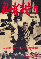 Ninja Gari (DVD) (Japan Version)