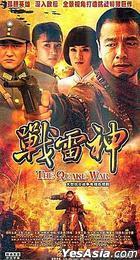 The Quake War (H-DVD) (End) (China Version)