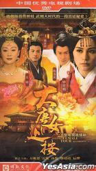 大唐女巡按 (H-DVD) (经济版) (完) (中国版)