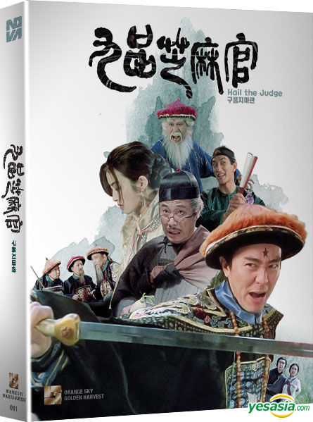 九品芝麻官dvd_YESASIA : 九品芝麻官:白面包青天 (Blu-ray) (Full Slip 限量編號版 ...