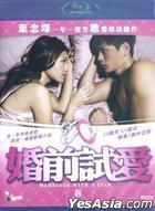 婚前试爱 (Blu-ray) (香港版)