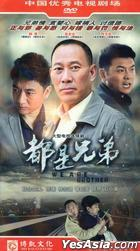 We Are Brother (H-DVD) (End) (China Version)