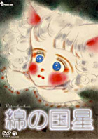 Planet of Cotton (DVD) (Japan Version)