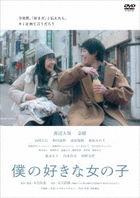 Boku no Sukina Onnanoko (DVD) (Japan Version)
