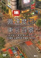 """Synforest DVD """"Bisokudo"""" de Toru """"Tokyo Hyakkei"""" +TIME-LAPSE TOKYO+Full HD/24p (DVD)(Japan Version)"""