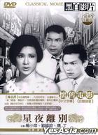Xing Ye Li Bie (DVD) (Taiwan Version)
