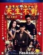 Two Wrongs Make a Right (2016) (Blu-ray) (Hong Kong Version)