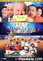 Huo Xing Bao Bei Zhi Huo Xing Mei Shi (DVD-9) (China Version)