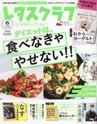 Lettuce Club 09665-06 2020