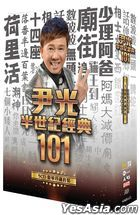 Wan Kwong The Best Collection 101 (5CD)