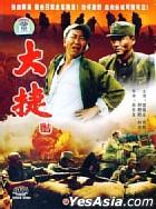Zhan Zheng Gu Shi Pian - Da Jie (DVD) (China Version)