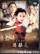 Legend of Fan Liwa (2011) (DVD) (Ep.1-36) (End) (Taiwan Version)
