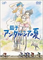 Nasu - A Summer in Andalucia (DVD) (Normal Edition) (Japan Version)