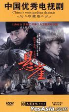 Xuan Ya (DVD) (End) (China Version)