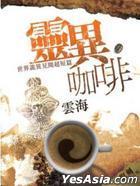 靈異咖啡──世界詭異見聞超短篇
