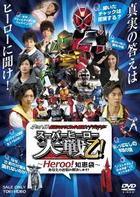 Net Ban Kamen Rider X Super Sentai X Uchu Keiji Super Hero Taisen Otsu! - Heroo! Chiebukuro Anata no Onayami Kaiketsu Shimasu! - (DVD)(Japan Version)